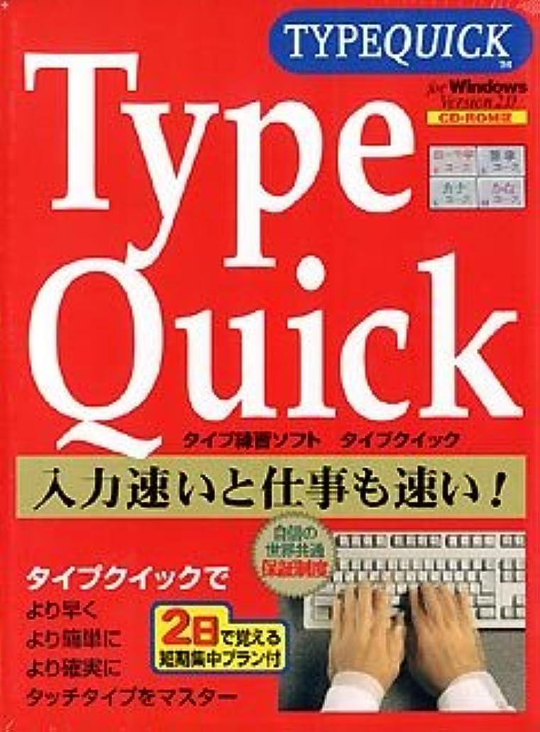 貧しい冷笑する発明Type Quick for Windows Version 2.0