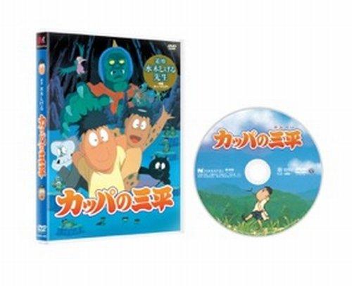映画『カッパの三平』(通常版) [DVD]