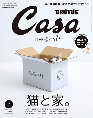 Casa BRUTUS(カーサ ブルータス) 2019年 10月号 [猫と家。] [雑誌]