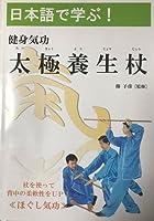 日本語で学ぶ!健身気功シリーズ 写真付「太極養生杖」テキスト