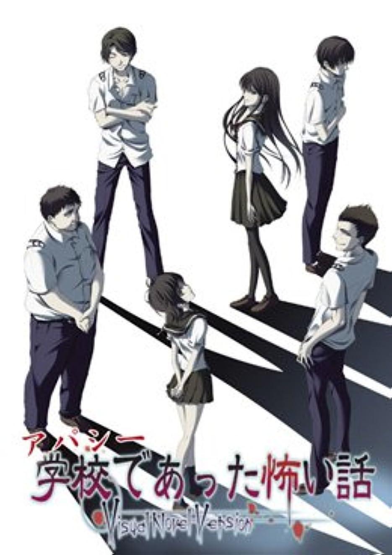 とげ平日家禽アパシー 学校であった怖い話~Visual Novel Version~