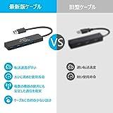 【HANDIC 2020最新版】USBハブ usbハブ 3.0 4ポート 30cm ケーブル 5Gbps 高速データ転送, 軽量 コンパクト Windows ノートPC 他対応 USBポート 画像
