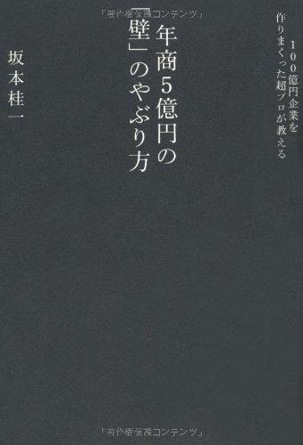 年商5億円の「壁」のやぶり方の詳細を見る