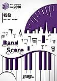 バンドスコアピースBP2338 祝祭 / sumika ~森永製菓 受験に inゼリー2021 CMソング (BAND SCORE PIECE)