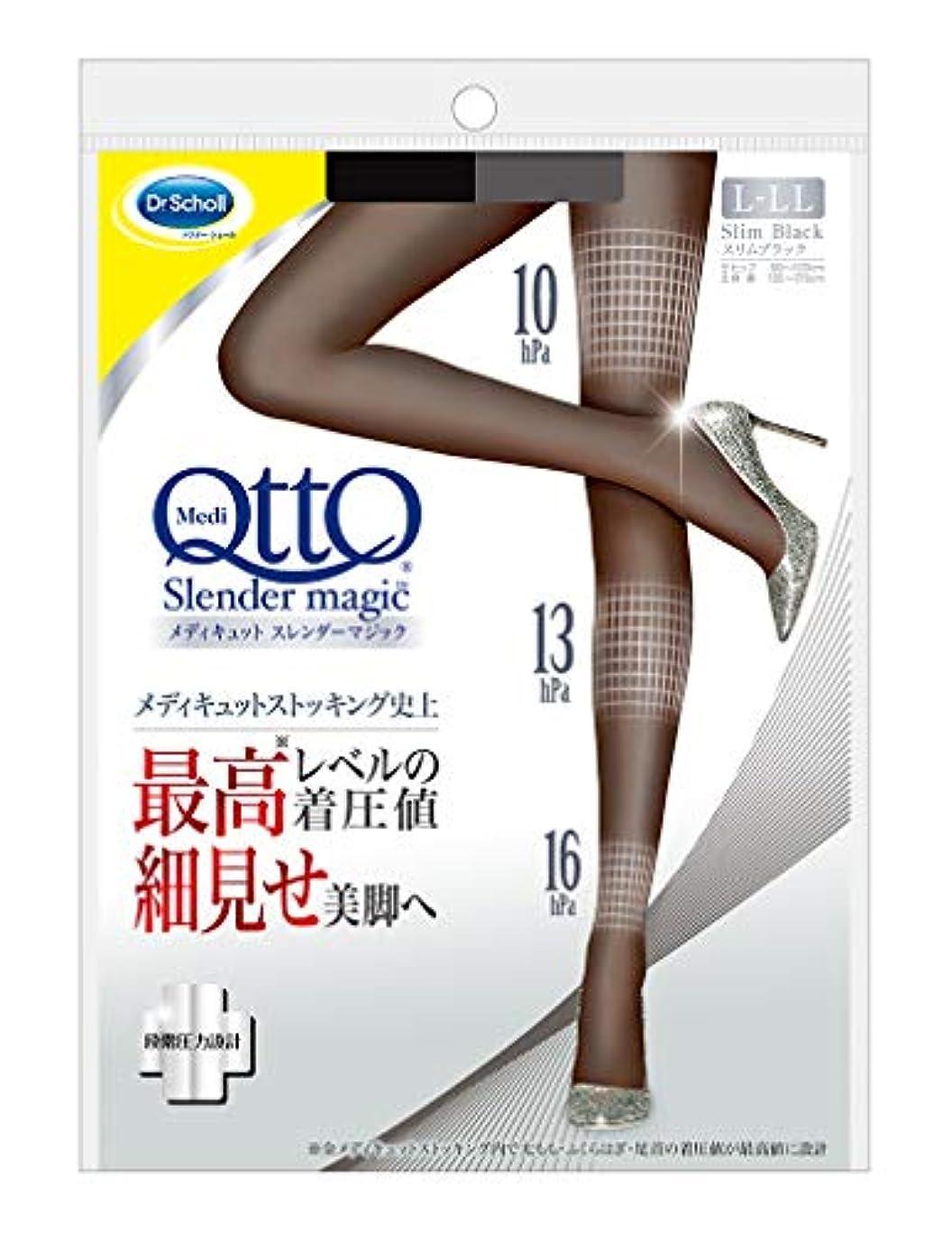 原点アセンブリ韓国語メディキュット スレンダーマジック 着圧ストッキング スリムブラック 黒 弾性 加圧 スリム 美脚効果 L-LL