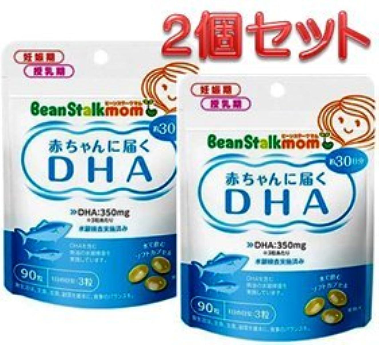 行人柄移行ビーンスターク?スノー ビーンスタークマム 母乳にいいもの赤ちゃんに届くDHA90粒(30日分) ×2個セット2か月分
