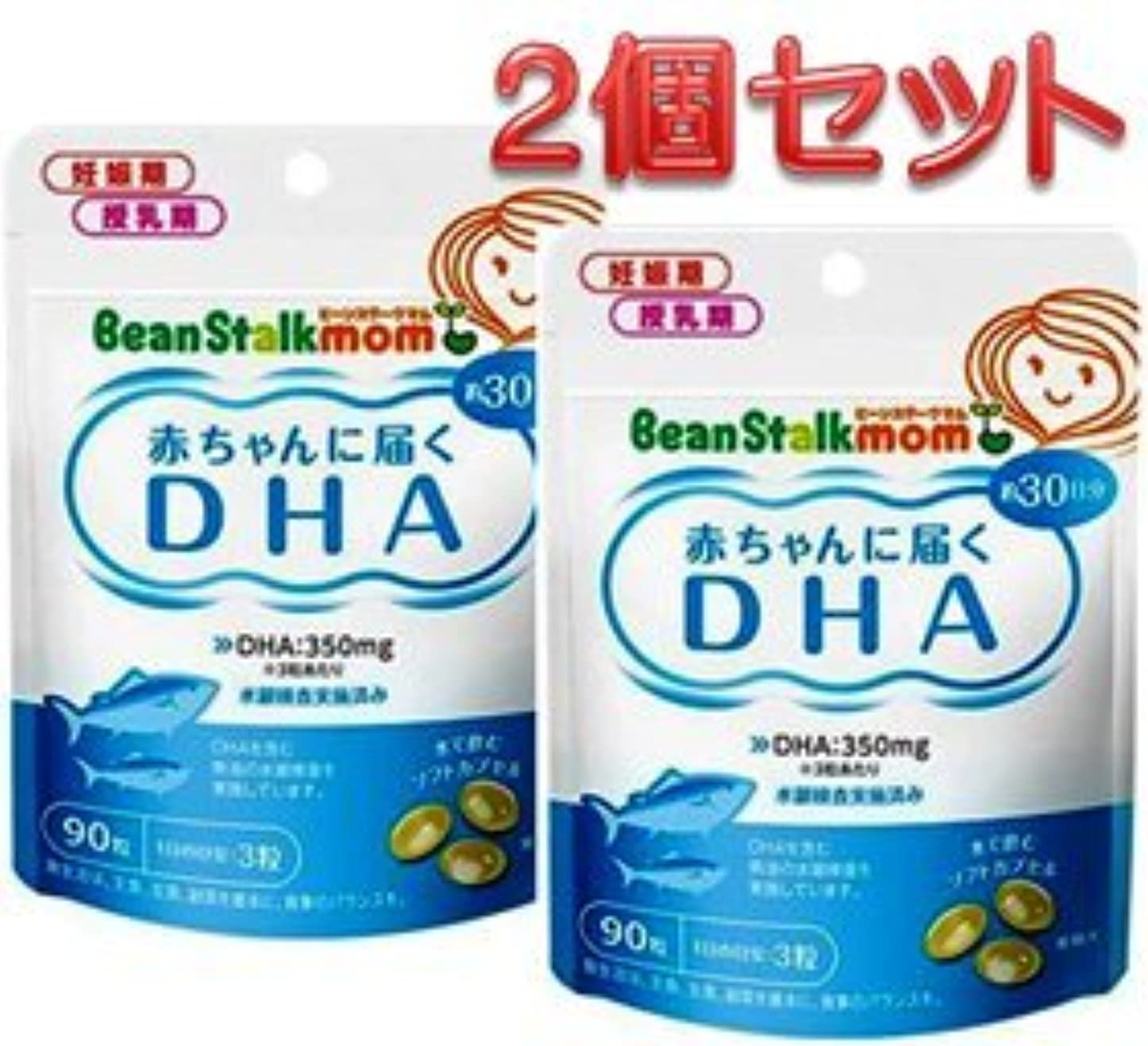 オゾン論争の的検出器ビーンスターク?スノー ビーンスタークマム 母乳にいいもの赤ちゃんに届くDHA90粒(30日分) ×2個セット2か月分