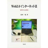 Web2.0インターネット法
