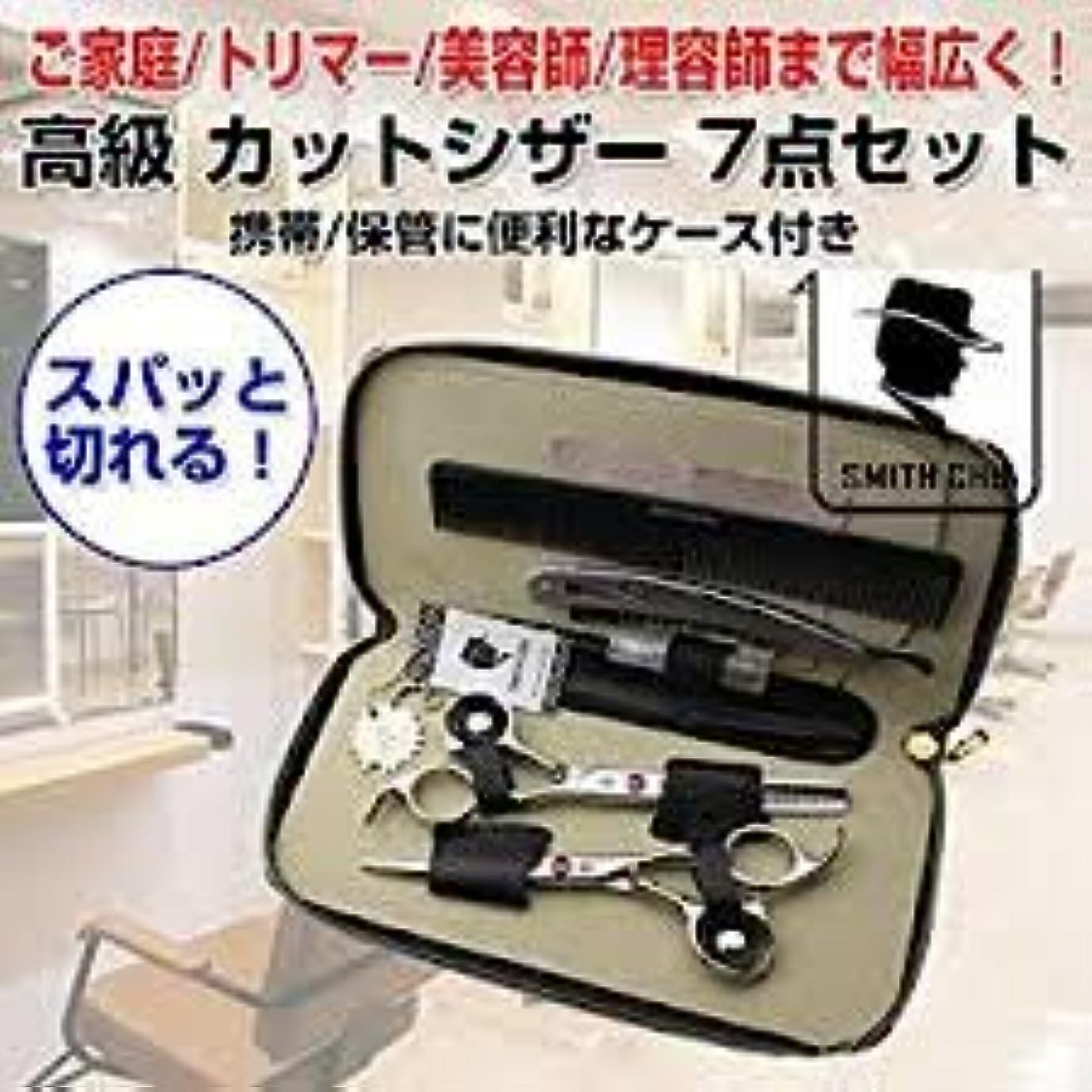 計算するトラップ慢な高級 カットシザー 7点セット 美容師 理容師 トリマー はさみセット スキばさみ ヘアカット 散髪 TASTE-HM101