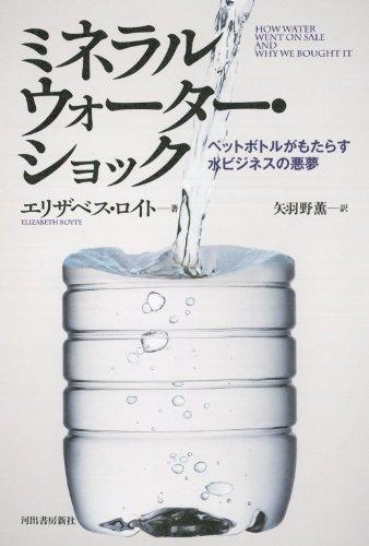 ミネラルウォーター・ショック---ペットボトルがもたらす水ビジネスの悪夢