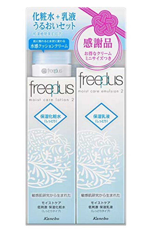 フリープラス モイストケアローション?エマルジョンセット 化粧水+乳液セット