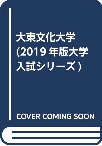 2019年版大学入試シリーズ 大東文化大学