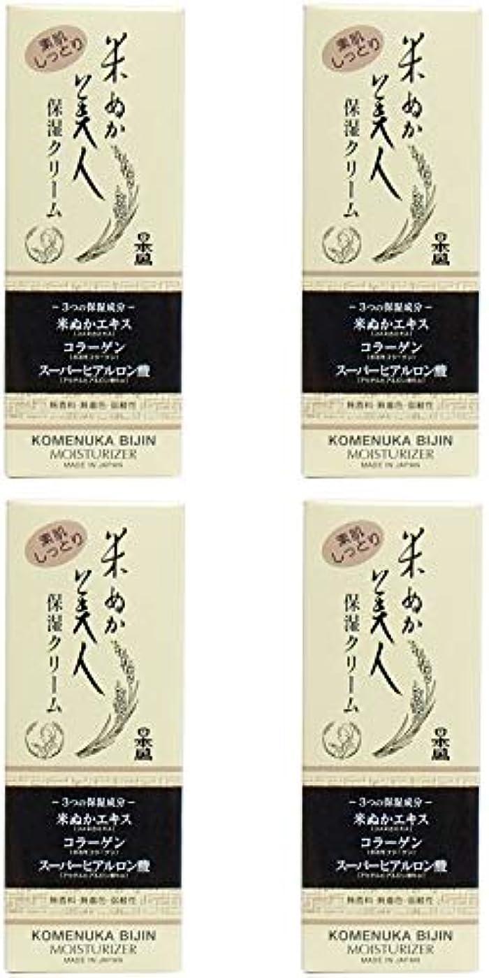 委任するのスコア無知【まとめ買い】米ぬか美人 保湿クリーム【×4個】