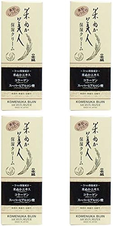 刑務所キャスト主権者【まとめ買い】米ぬか美人 保湿クリーム【×4個】