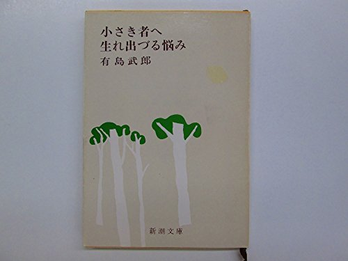 小さき者へ・生れ出づる悩み (1955年) (新潮文庫)の詳細を見る