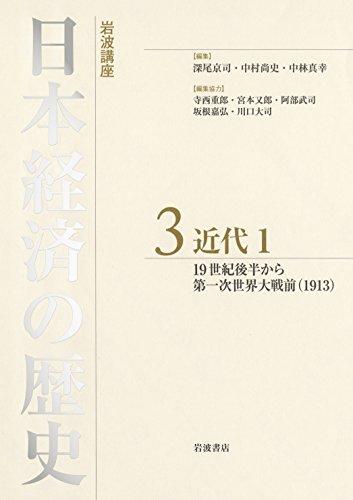 近代1 19世紀後半から第一次世界大戦前(1913) (岩波講座 日本経済の歴史 第3巻)の詳細を見る