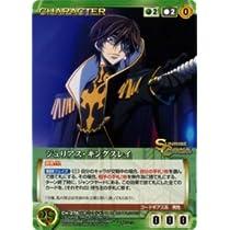 《Crusade》ジュリアス・キングスレイ 【U】 GR-CH-278U / サンライズクルセイド コードギアス 勝利の意味 シングルカード
