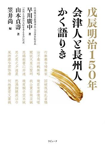 戊辰明治150年 会津人と長州人かく語りき