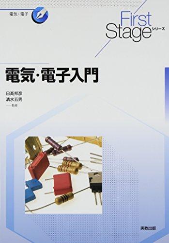 電気・電子入門 (First Stageシリーズ)
