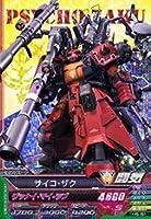 ガンダムトライエイジ/TKR5-051 サイコ・ザク M