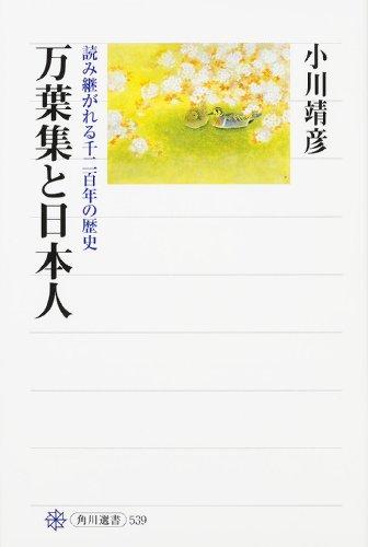 万葉集と日本人 読み継がれる千二百年の歴史 / 小川 靖彦