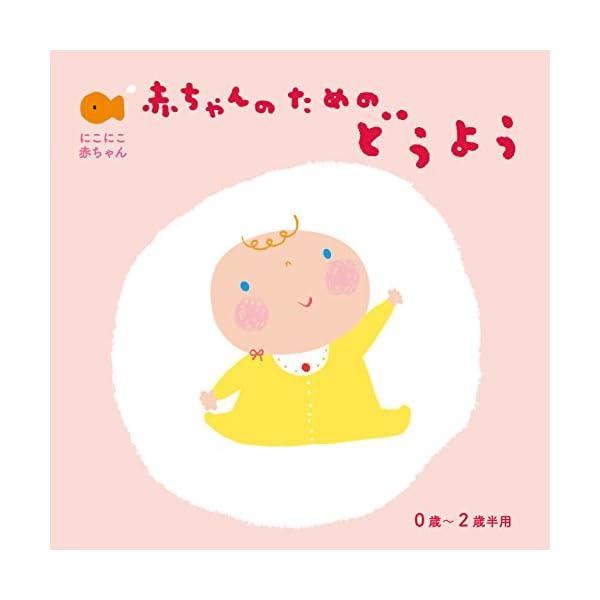 赤ちゃんのための童謡0歳~2歳半用の商品画像