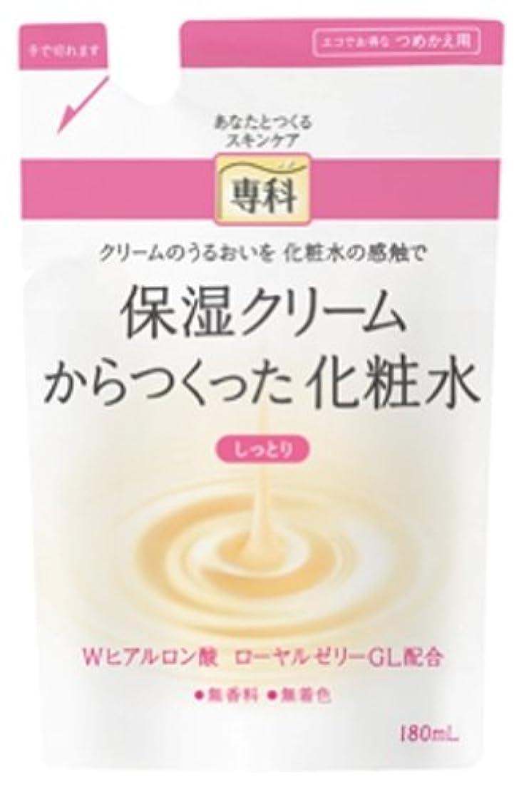 バンク厳しい空白【アウトレット品】専科 保湿クリームからつくった化粧水(しっとり) つめかえ用