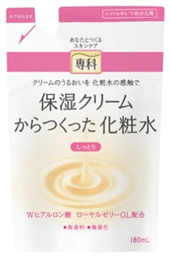 男老朽化した研磨剤【アウトレット品】専科 保湿クリームからつくった化粧水(しっとり) つめかえ用
