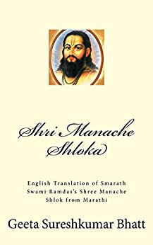 Shri Manache Shloka: English Translation of Smarath Swami Ramdas Shri Manache Shlok from Marathi by [Bhatt, Geeta]
