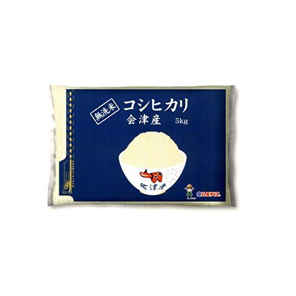 【Amazon.co.jp限定】【精米】会津...の紹介画像19