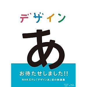 デザインあ [Blu-ray]