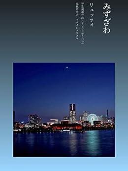 [リュッツォ, Badi掲載時筆名・タテイシユウスケ]のみずぎわ: 第9回バディ小説大賞特別賞受賞作(ゲイ雑誌)