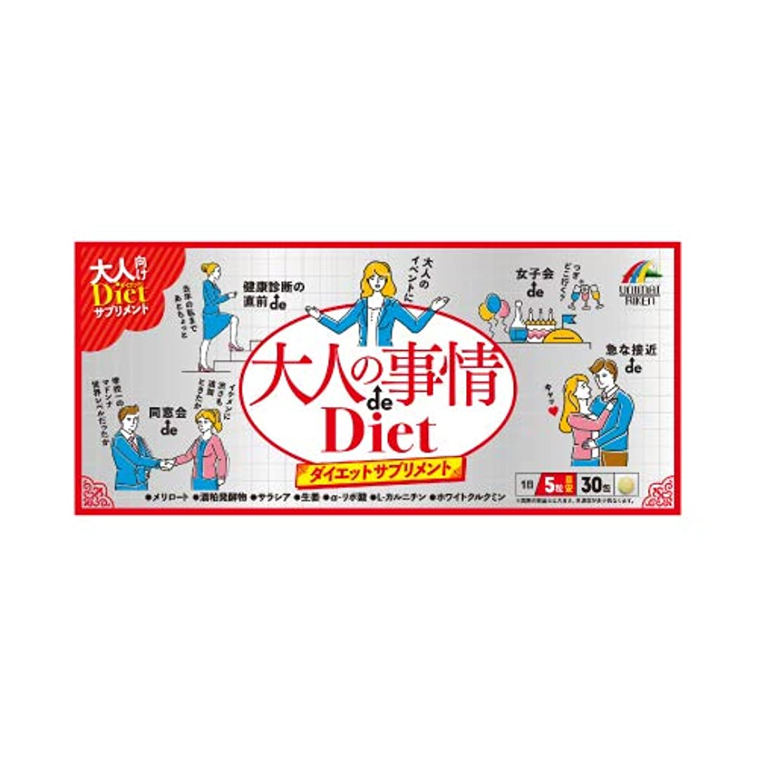 収束具体的にはねかけるユニマットリケン 大人の事情de Diet 5粒×30包