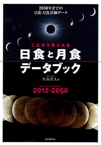 これから見られる日食と月食データブック―2050年までの日食・月食詳細データの詳細を見る