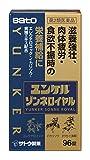 ユンケルゾンネロイヤル 96錠