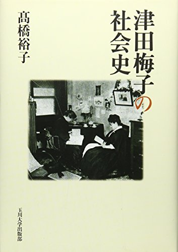 津田梅子の社会史
