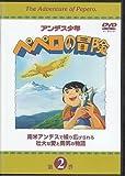 アンデス少年ペペロの冒険 第2巻 [DVD]
