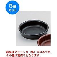 5個セット 陶板 アヒージョ(黒)大 [14 x 3.3cm] 直火 【料亭 旅館 和食器 飲食店 業務用 器 食器】