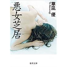 悪女芝居 (徳間文庫)