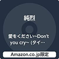 【Amazon.co.jp限定】愛をください~Don't you cry~ (タイプC+D(2枚組)) (特典:チェキ(小田井涼平ver.)付)