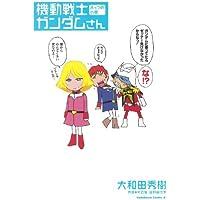 機動戦士ガンダムさん よっつめの巻 (角川コミックス・エース)