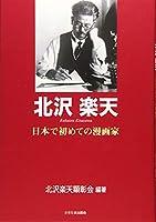 北沢楽天―日本で初めての漫画家 (もっと知りたい埼玉のひと)