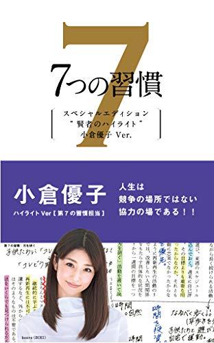 7つの習慣 賢者のハイライト 第7の習慣 小倉優子