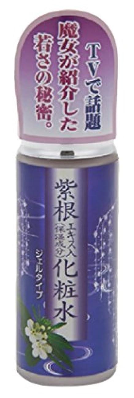 時々時々割り当て引数紫根エキス入ジェルローション 150ml