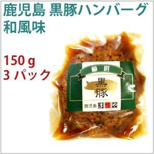 鹿児島 黒豚 ハンバーグ 和風味 150g 無添加  3パック  【送料込】