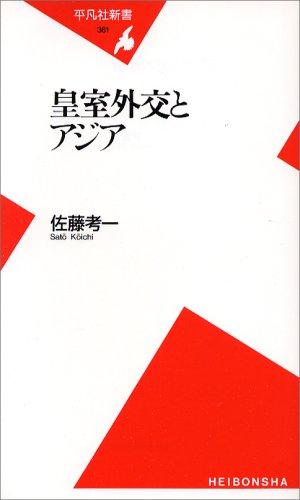 皇室外交とアジア (平凡社新書)の詳細を見る
