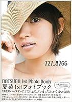 夏菜直筆サイン入りフォトブック「727_8766」写真集