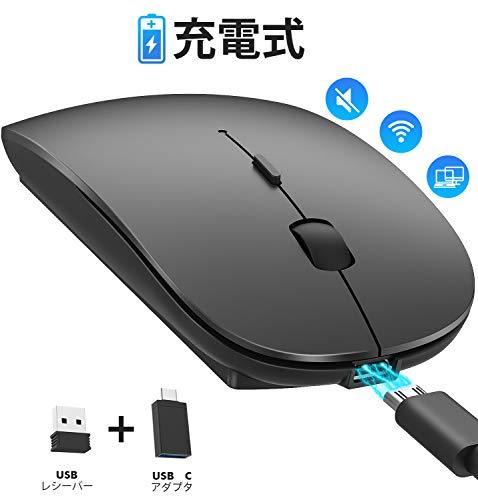 マウス 無線 薄型 ワイヤレスマウス 静音 2.4GHz 充電式 持ち運