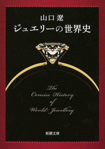 ジュエリーの世界史 (新潮文庫 や 76-1)