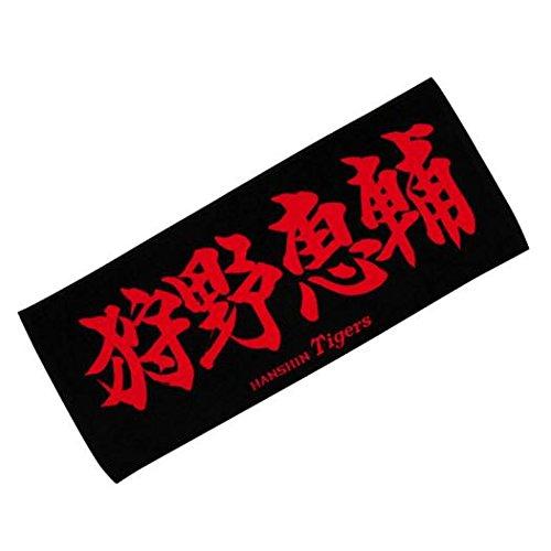 MIZUNO(ミズノ) 応援プリントフェイスタオル (書道家) 99)狩野 阪神タイガース 12JRXT1999 ブラック
